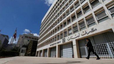 Photo of قرارات حاسمة في لبنان بشأن الدولار واستمرار اغلاق البنوك