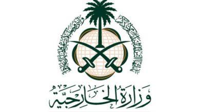 Photo of وزارة الخارجية السعودية تحذر من اتصالات النصب باسمها