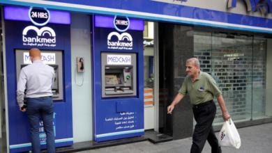 Photo of البنوك اللبنانية تعاني من ضغوط  متزايدة على السيولة بعد إغلاق المصارف اللبنانية