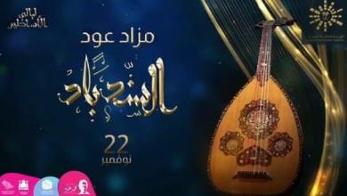 Photo of عود الفنان راشد الماجد الذي بيع بـ600 ألف اليوم بمليون ونص ريال، ليتخطى بذلك ضعف ثمنه الذي بيع به في المزاد