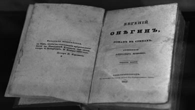 Photo of ألكسندر بوشكين الشاعر الأول في الأدب الروسي ومن أبرز الأدباء الروس لكافة العصور