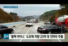 Photo of حادث غريب والغريب اللي جالس يحذر السيارات