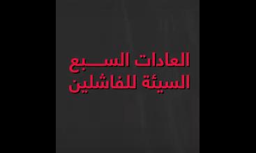 Photo of العادات السبع السيئة لحياة الفاشلين