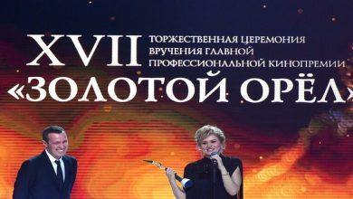 "Photo of تقوم ""موسفيلم"" السينمائية بموسكو مراسم توزيع جوائز ""النسر الذهبي"" السينمائية الروسية"