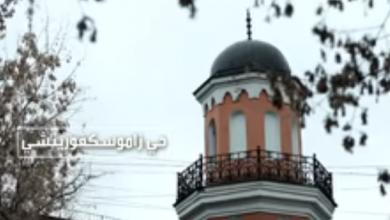 Photo of كيف وصل الإسلام إلى العاصمة الروسية