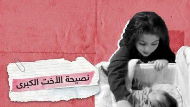 Photo of فيديو : طفلة مسلمةتقدم نصائح لأخيها الرضيع يثير تفاعلا كبيرا