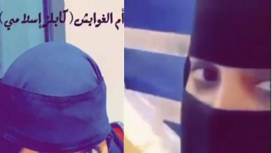 Photo of فيديو :شاهد كيف ظهرت أم الغوايش لأول مرة .الكابلز الإسلامي