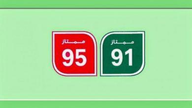 Photo of أرامكو تعلن رفع أسعار بنزين 91 و 95