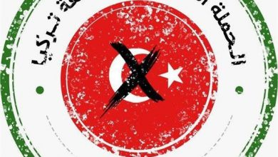 """Photo of شركة """"شهيرة"""" للتجزئة تنضم لحملة مقاطعة المنتجات التركية"""