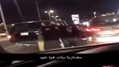 Photo of مضاربة جماعية بين فتيات في جدة تسبب في إغلاق الطريق