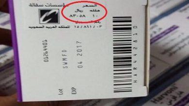 Photo of تعدى بعضها الـ 80 ألف ريال .. شاهد : صور لأدوية باهظة الثمن تصرفها الدولة مجاناً