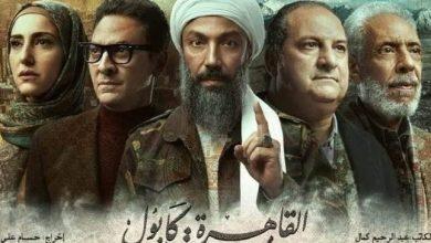Photo of ن لادن في مسلسل درامي يعرض في رمضان.. والكشف عن هوية بطل العمل
