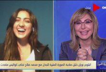 Photo of بالفيديو: من هي الفتاة الحسناء التي أثارت جدلا بصورتها مع محمد صلاح؟