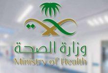 Photo of وزارة الصحة: اللقاحات المضادة لكورونا تتصدر أسباب تراجع الإصابات بالسعودية