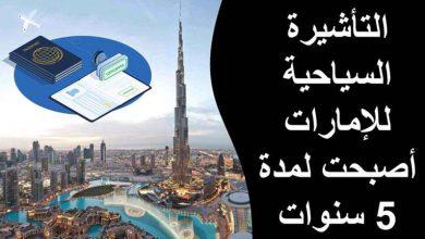 Photo of الإمارات وتأشيرات سياحية وإقامات لكل الجنسيات