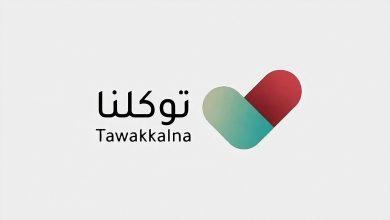 """Photo of """"توكلنا"""" يكشف عن خدمة جديدة للمستخدمين بشأن لقاح """"كورونا"""""""